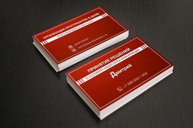 Сделаю дизайн макет визитки 4 - kwork.ru