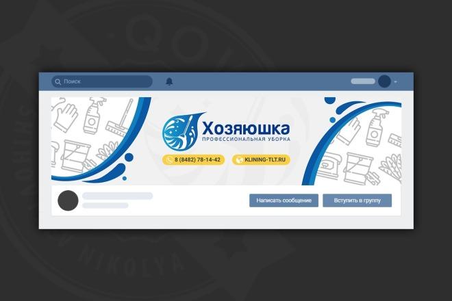 Оформление сообщества в вк 46 - kwork.ru