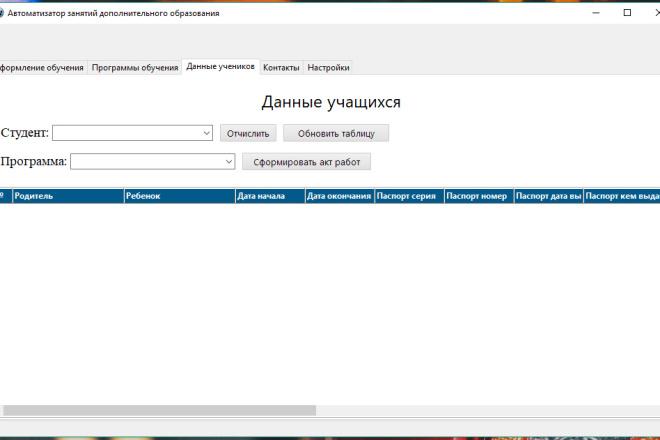Разработка программы 6 - kwork.ru