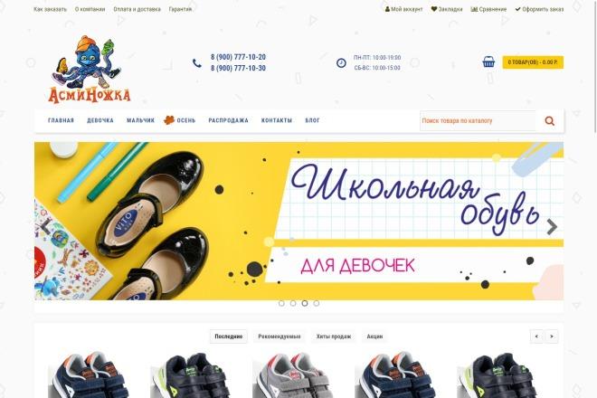 Сделаю интернет-магазин на CMS OpenCart, OcStore под ключ 10 - kwork.ru