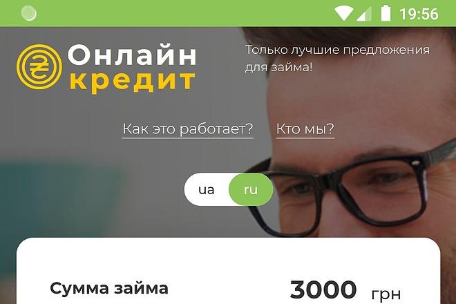 Создам мобильное приложение под Android любой сложности 5 - kwork.ru