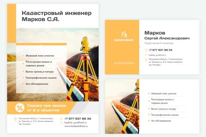 Создам красивый дизайн-макет флаера, листовки А5, А6 1 - kwork.ru