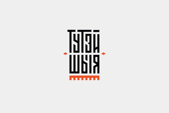 2 эффектных минималистичных лого, которые запомнятся 9 - kwork.ru