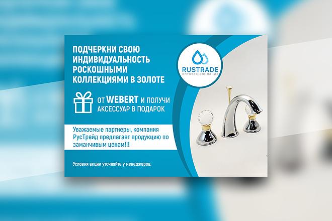 2 баннера для сайта 88 - kwork.ru