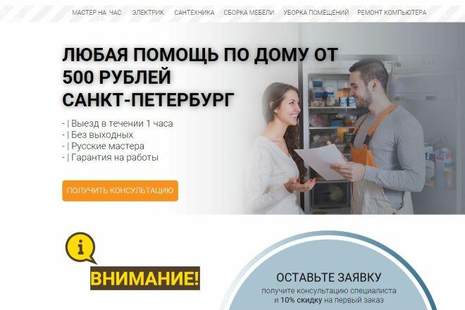 Скопировать Landing page, одностраничный сайт, посадочную страницу 35 - kwork.ru
