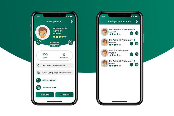 Дизайн android, ios мобильного приложения 2 - kwork.ru