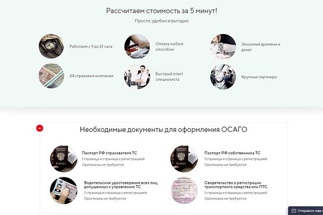 Копия landing page + админка, настройка форм на почту 89 - kwork.ru