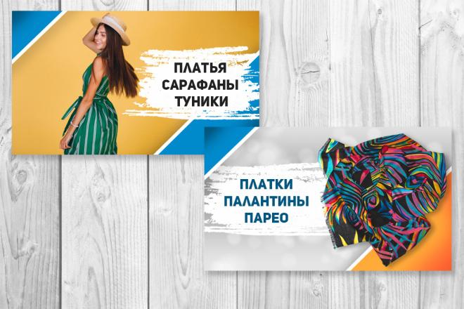 Баннеры для сайта или соцсетей 58 - kwork.ru