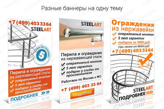 Баннер для сайта 76 - kwork.ru
