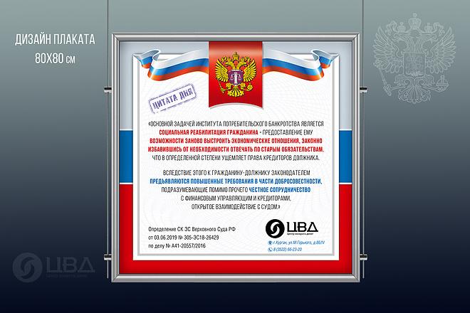 Разработаю дизайн рекламного постера, афиши, плаката 4 - kwork.ru