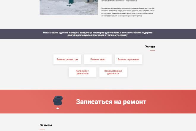 Создам сайт c удобной CMS под ключ 16 - kwork.ru