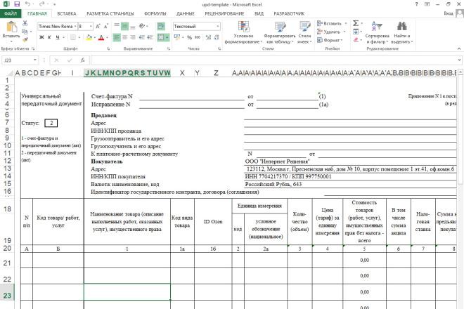 Создам формулы, сводные таблицы в Excel 11 - kwork.ru