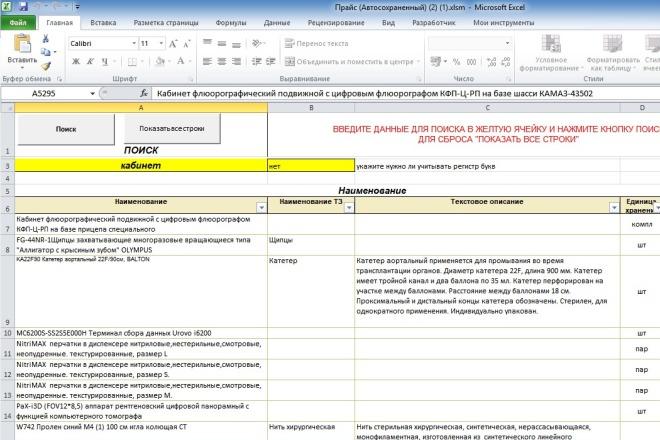 VBA Макросы MS Office 38 - kwork.ru