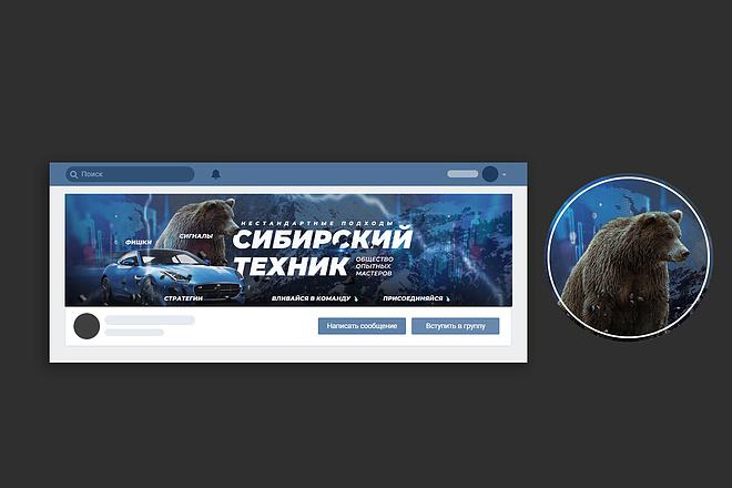 Узнаваемая обложка для группы ВКонтакте 7 - kwork.ru