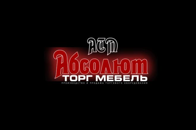 Сделаю стильный именной логотип 230 - kwork.ru