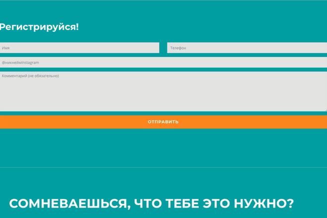 Верстка страницы сайта из PSD макета 27 - kwork.ru