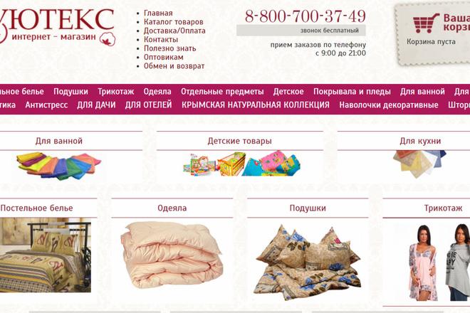 Доработка верстки и адаптация под мобильные устройства 11 - kwork.ru