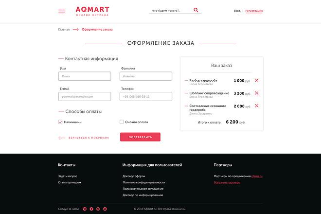 Дизайн любой страницы сайта + бонусы 60 - kwork.ru
