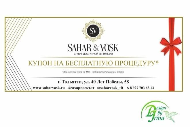 Дизайн листовки, флаера 74 - kwork.ru