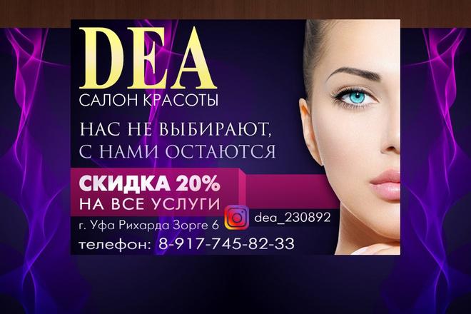 2 gif - анимированных рекламных баннера 15 - kwork.ru