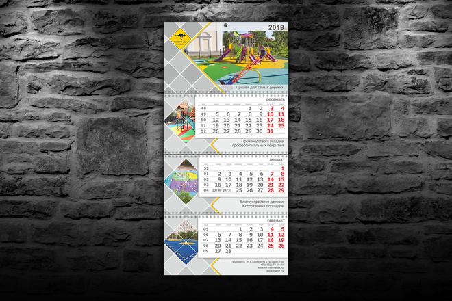 Разработаю дизайн квартального календаря 15 - kwork.ru