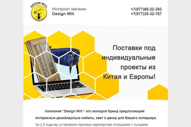 Сверстаю для вас уникальный шаблон Email письма 1 - kwork.ru