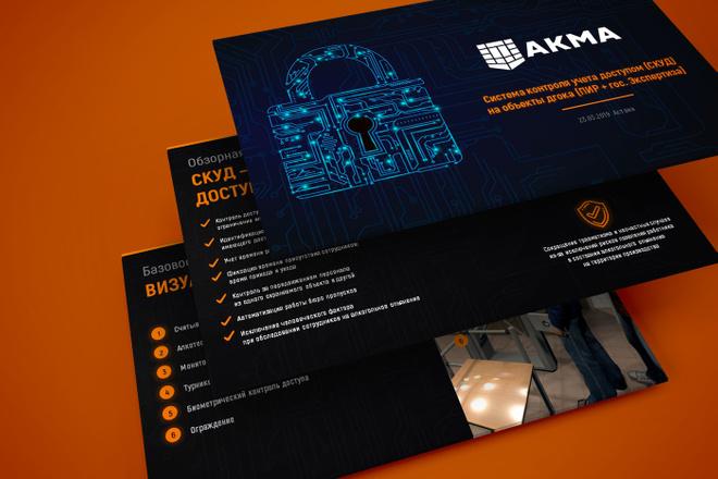 Дизайн большой презентации 10 - kwork.ru