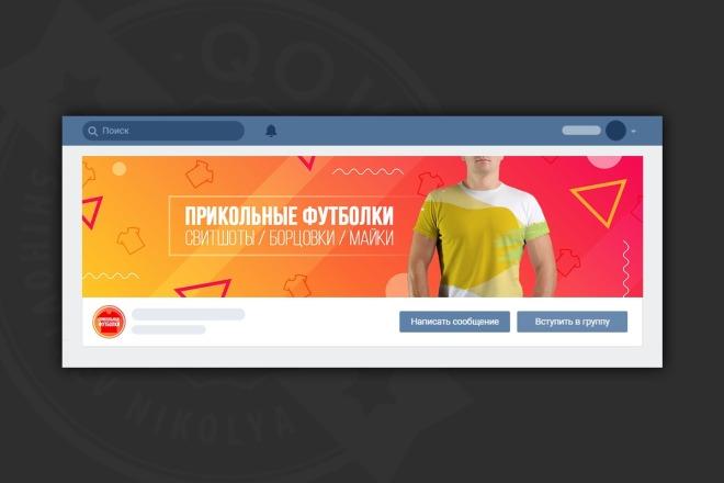Оформление сообщества в вк 4 - kwork.ru