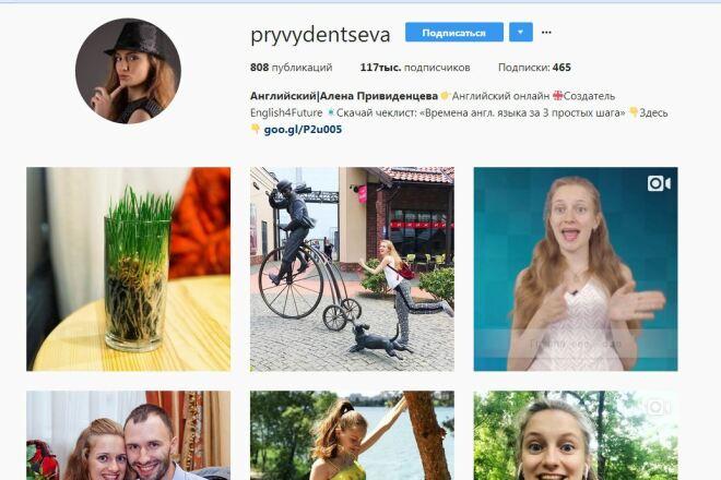 Скачаю контент из Инстаграм 4 - kwork.ru