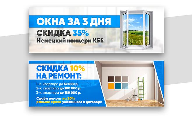 2 баннера для сайта 27 - kwork.ru