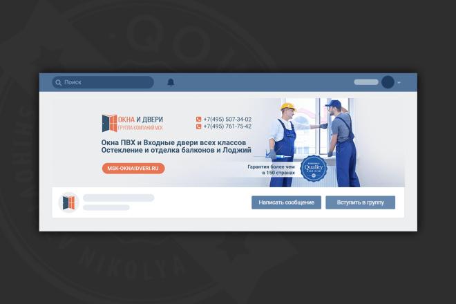 Оформление сообщества в вк 27 - kwork.ru