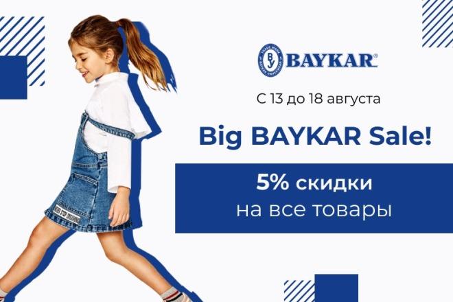 Яркий продающий рекламный баннер 6 - kwork.ru