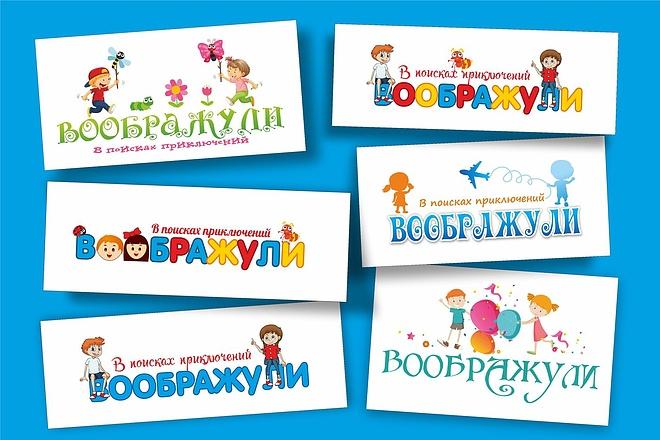 5 Логотипов за 1 кворк 9 - kwork.ru