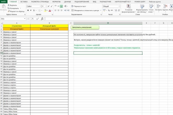 Excel формулы, сводные таблицы, макросы 3 - kwork.ru