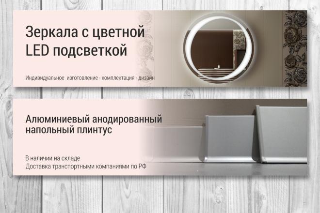 Баннеры для сайта или соцсетей 72 - kwork.ru