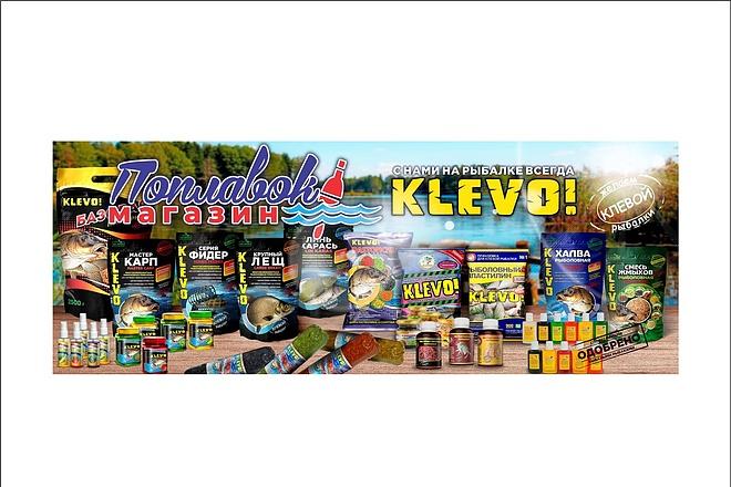 Создам макет рекламного баннера 4 - kwork.ru