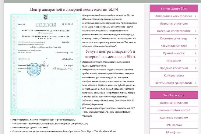 Доработка верстки CSS, HTML, JS 12 - kwork.ru
