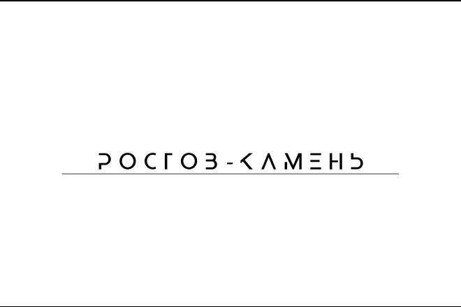 Создам элегантный шрифтовой логотип 97 - kwork.ru