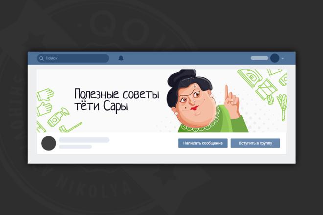 Оформление сообщества в вк 33 - kwork.ru