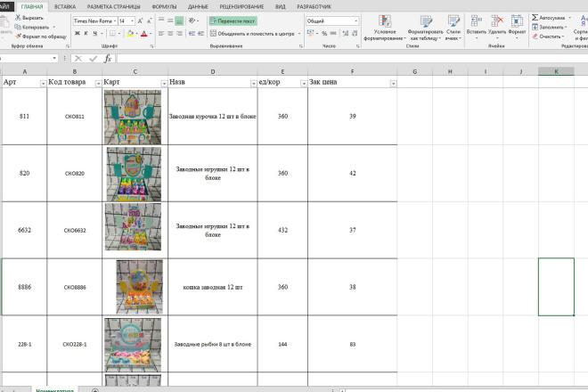 Напишу макрос для Excel 40 - kwork.ru