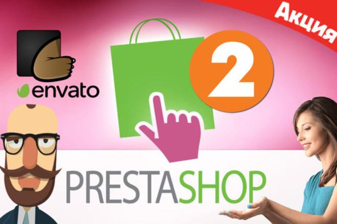 90 шаблонов PrestaShop, 2 часть 3 - kwork.ru