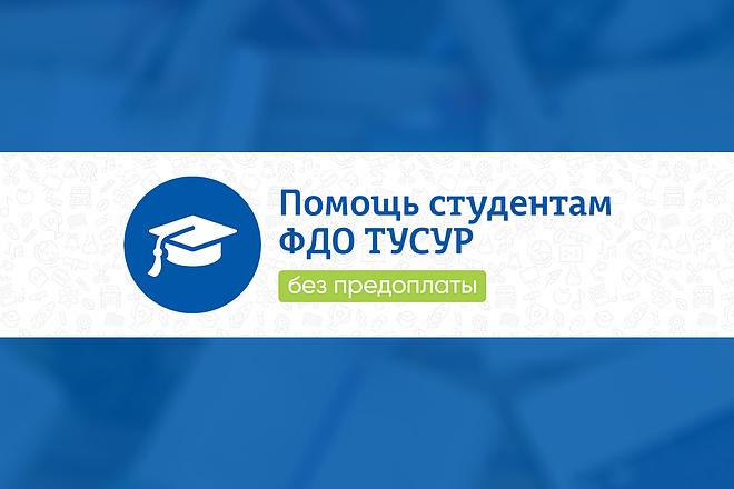 Оформление группы вконтакте 34 - kwork.ru