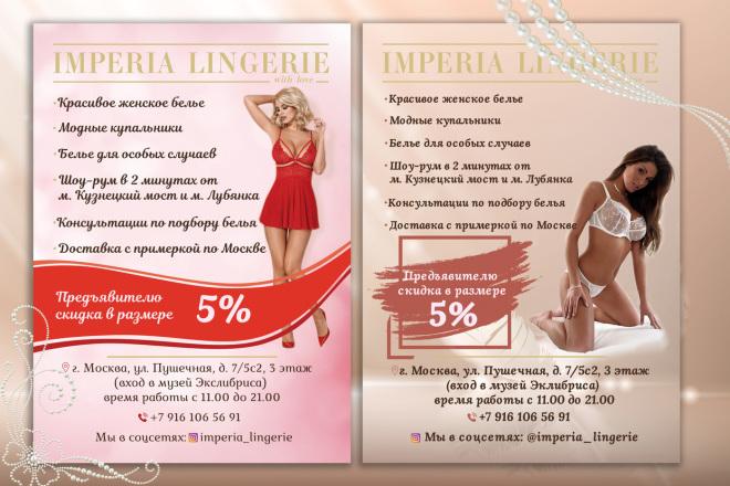 Дизайн листовки, флаера. Премиум дизайн листовка 107 - kwork.ru
