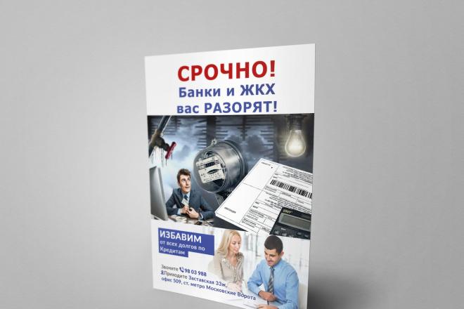 Дизайн листовки, флаера. Премиум дизайн листовка 96 - kwork.ru