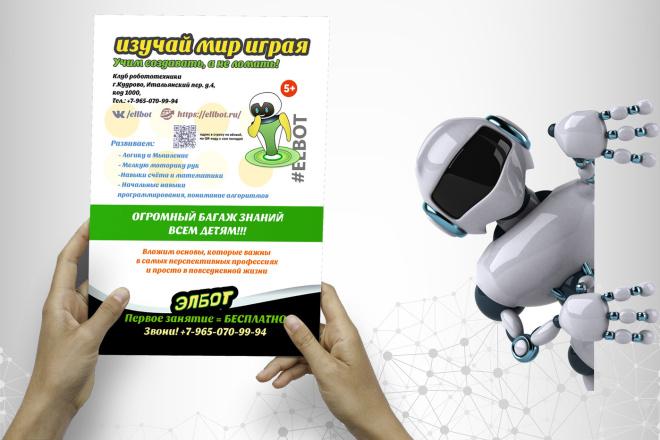 Дизайн листовки, флаера. Премиум дизайн листовка 91 - kwork.ru