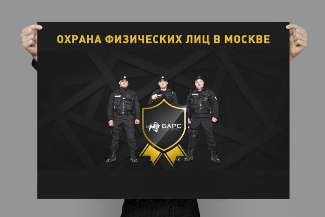 Дизайн листовки, флаера. Премиум дизайн листовка 87 - kwork.ru