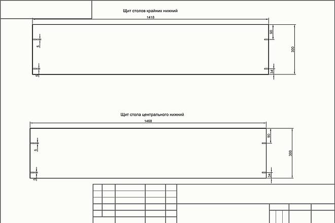 Разработка дизайна корпусной мебели. Подготовка карт раскроя, чертежей 11 - kwork.ru