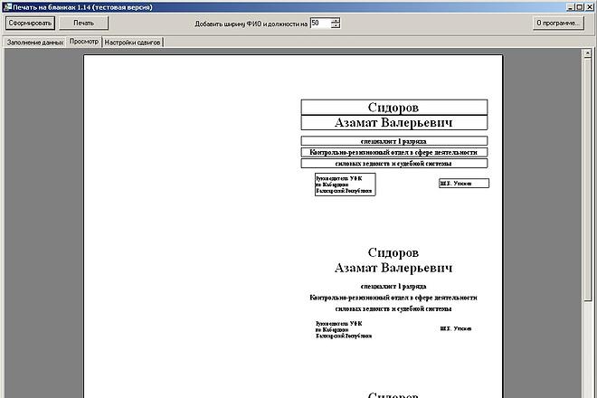 Напишу программу под Windows 6 - kwork.ru