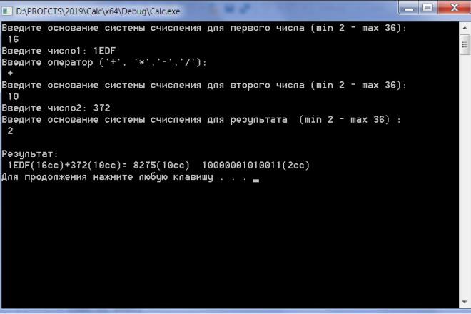Разработаю и напишу программу по вашим требованиям 1 - kwork.ru