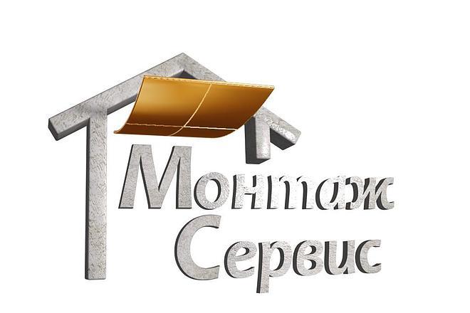 Создам объёмный логотип с нуля 2 - kwork.ru